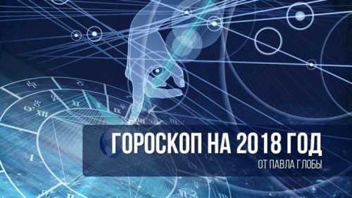 гороскоп на 2017 год: скорпион